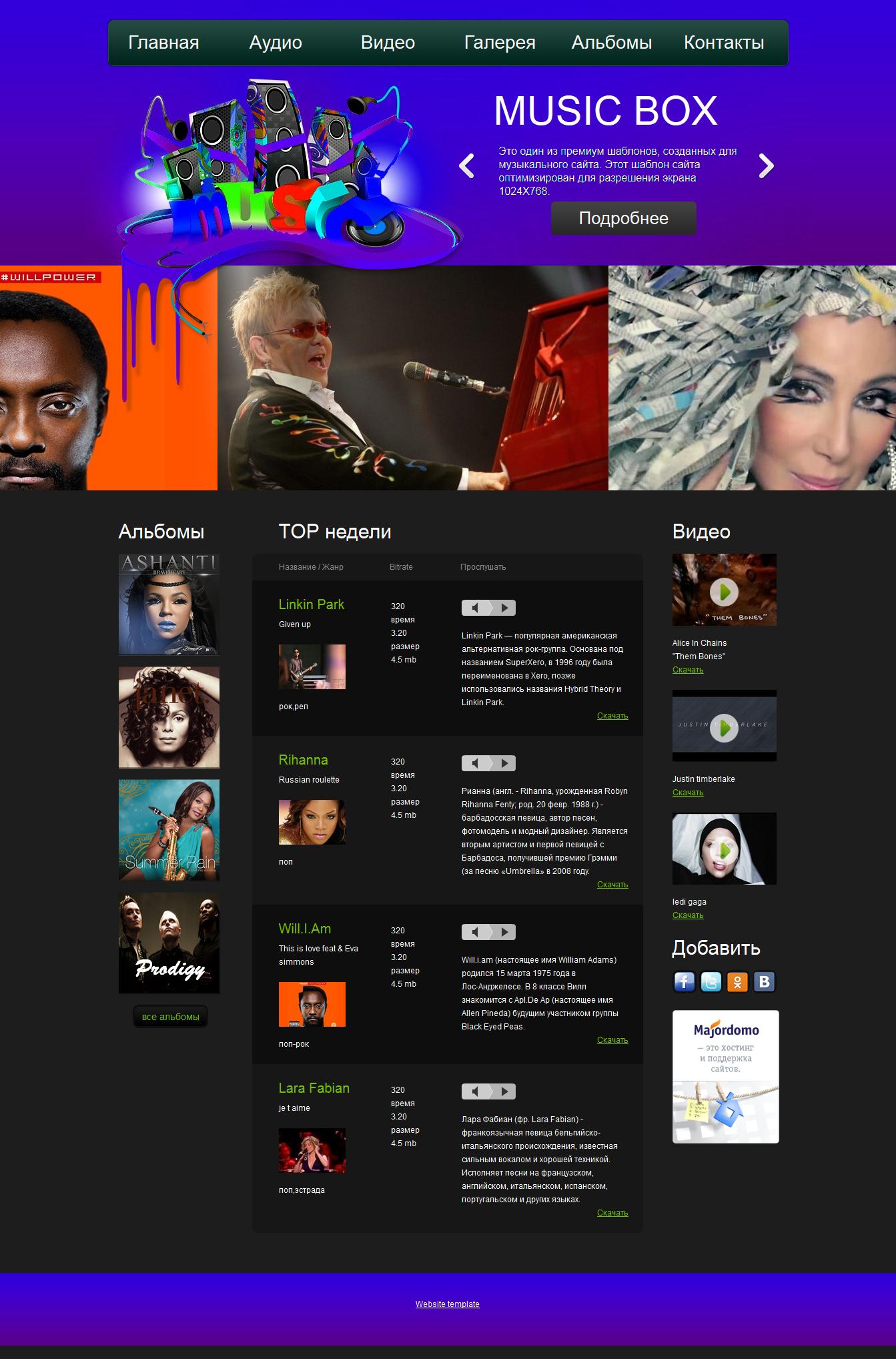 Gk musicity - шаблон для музыкального сайта joomla 15, 17, 25