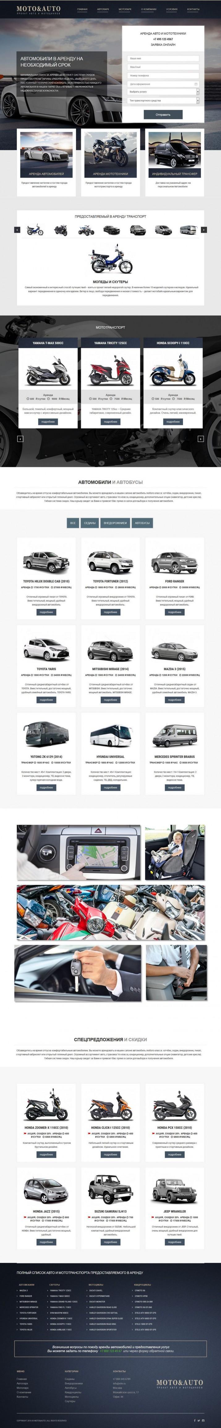 Шаблон сайта аренды мото и авто техники Dle 11.0 за 3500 руб.