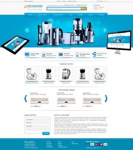 Интернет магазин техники бытовой 2