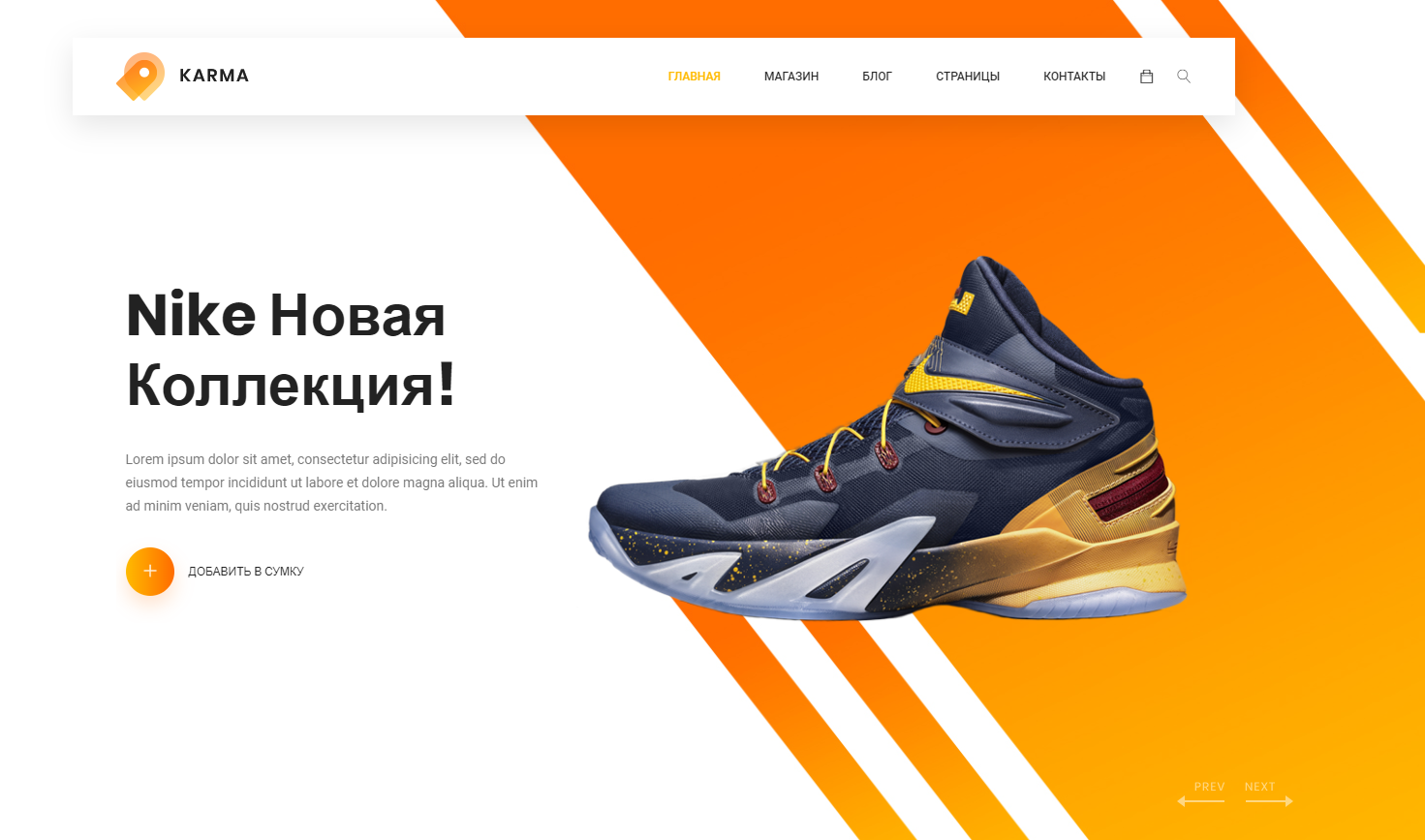 karma | beautiful HTML template/online sneaker store