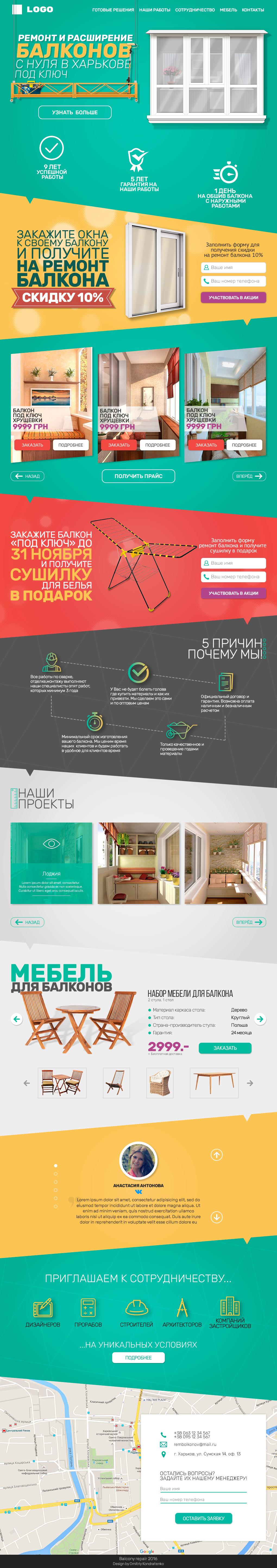 адрес телефон, шаблоны лендингов веб студии Новосибирска Королева