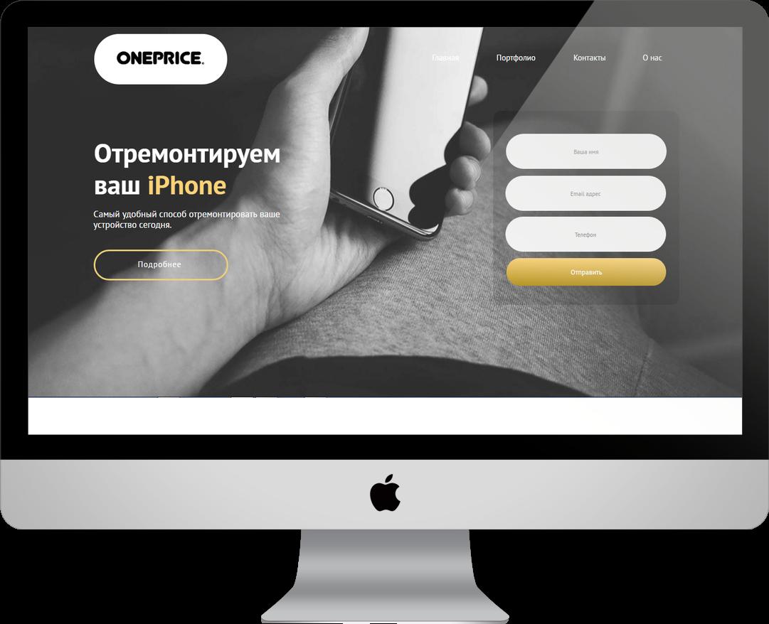 шаблон сайта ремонт apple