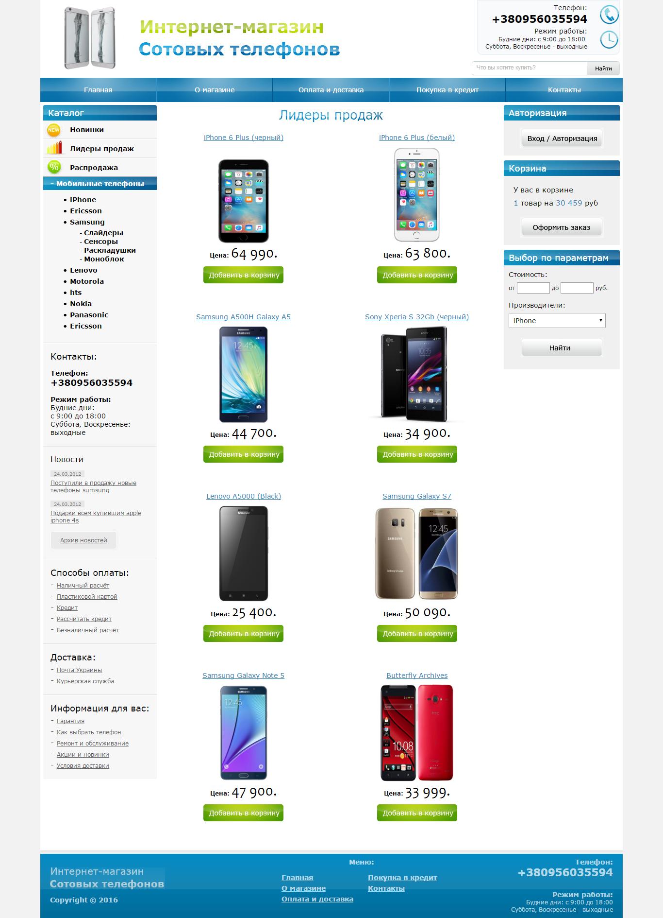 Интернет Магазине Онлайн Телефон