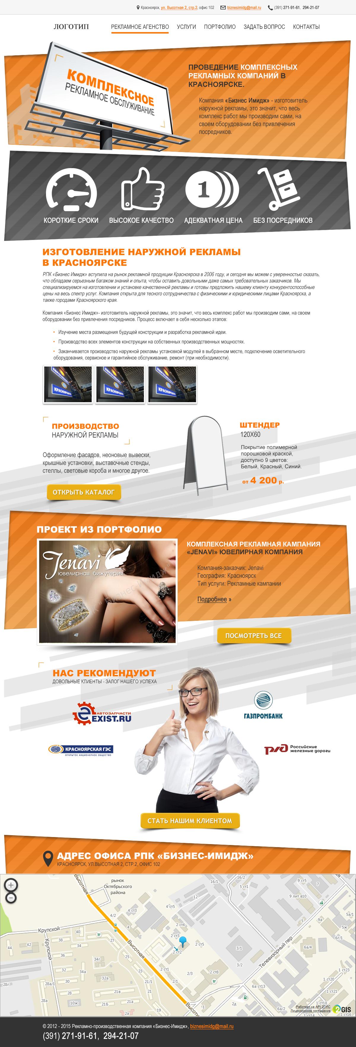 Реклама сайта шаблон антиреклама бесплатно скачать для яндекса без регистрации