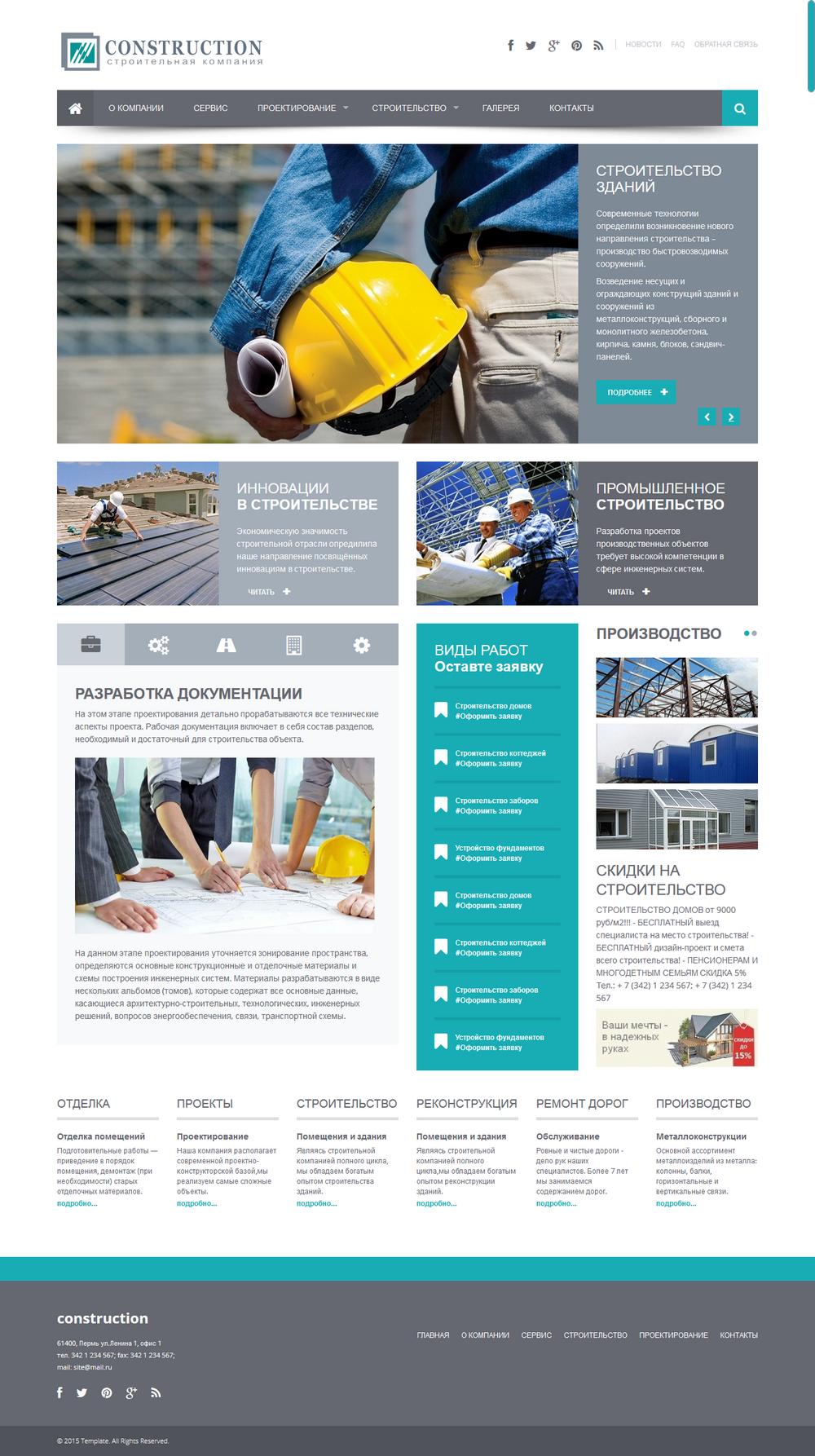 Бесплатный шаблон для сайта строительной компании альянс жизнь страховая компания официальный сайт личный