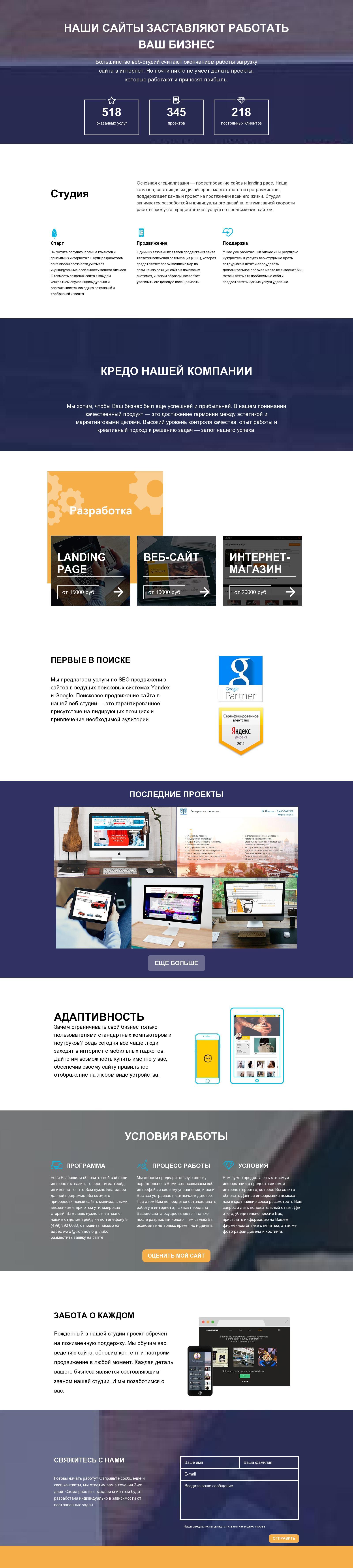 Ровный, шаблоны лендингов веб студии проекта: