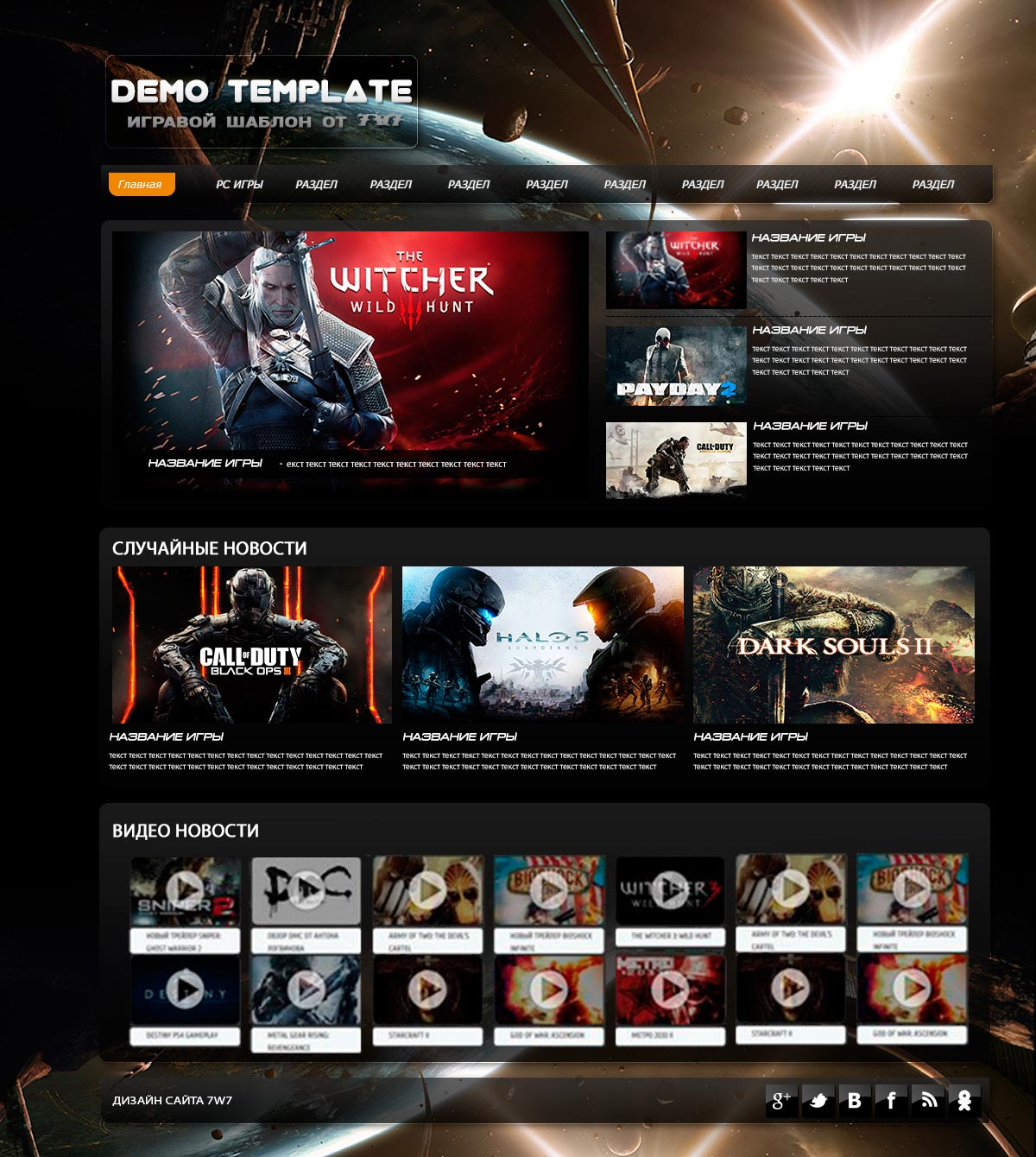 psd макет сайта игрового