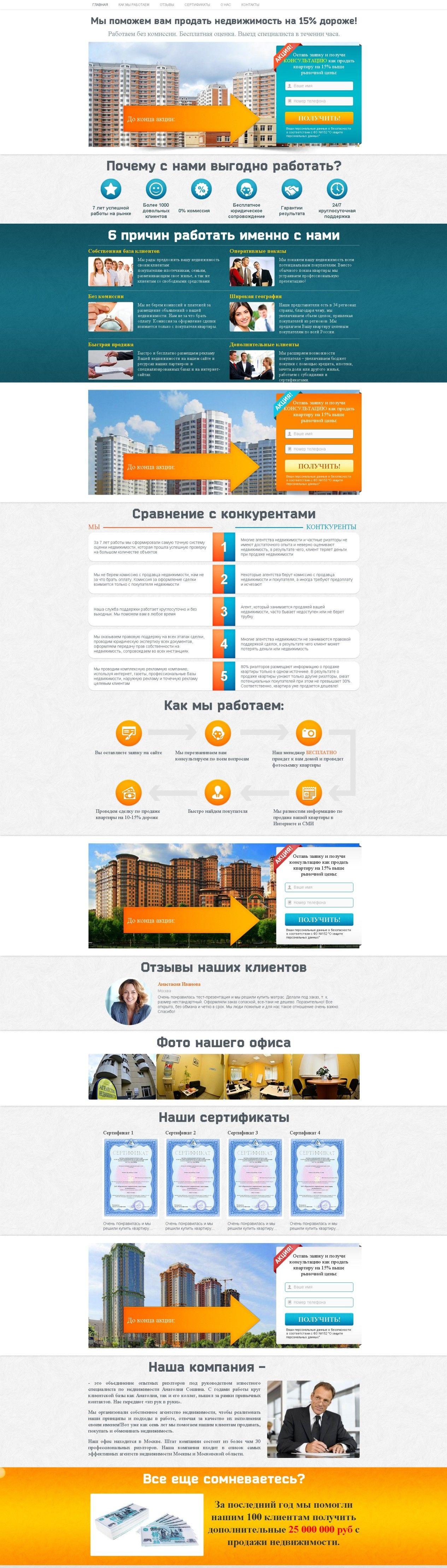 шаблон сайта агентства недвижимости:
