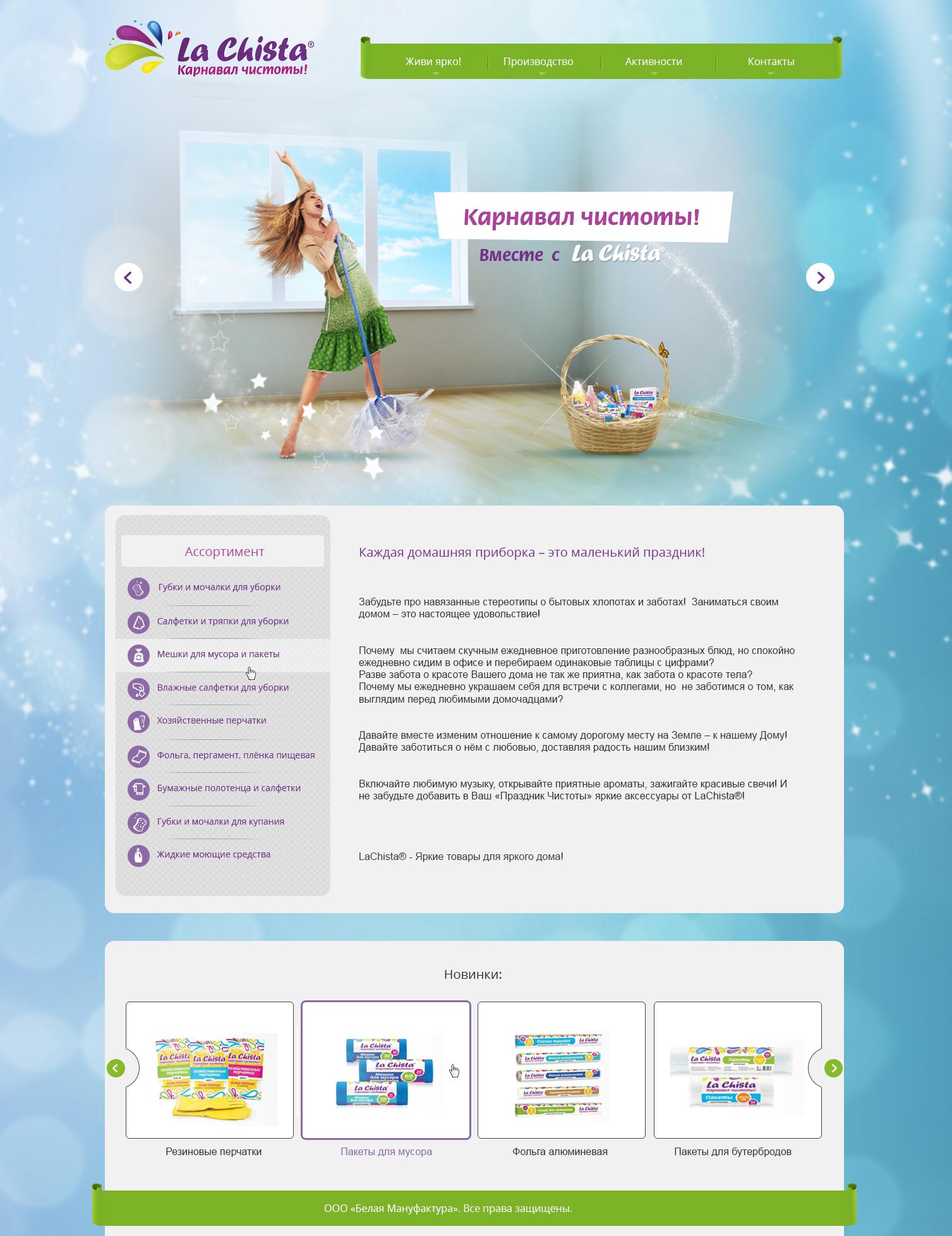 Яркий дизайн сайта шаблон