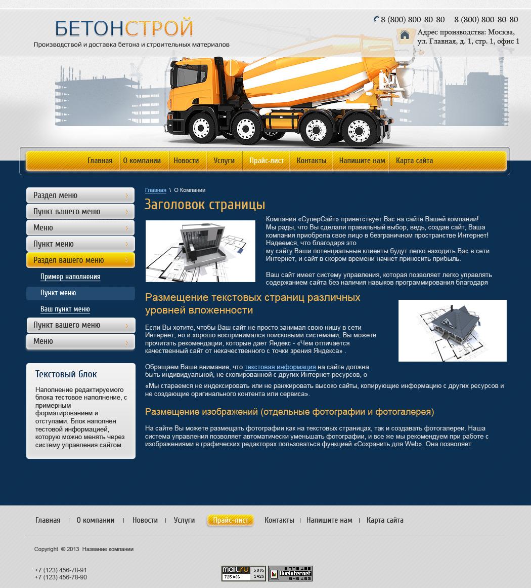 Сайты бетон заказать машину бетона цена