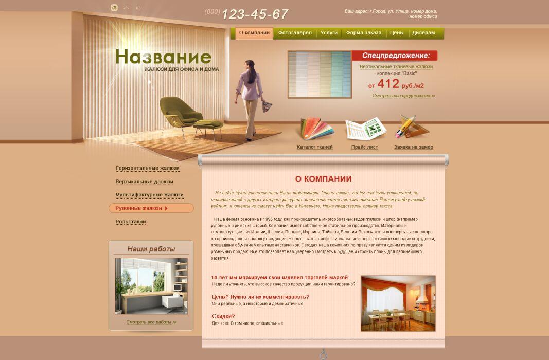 Готовый дизайн сайта html
