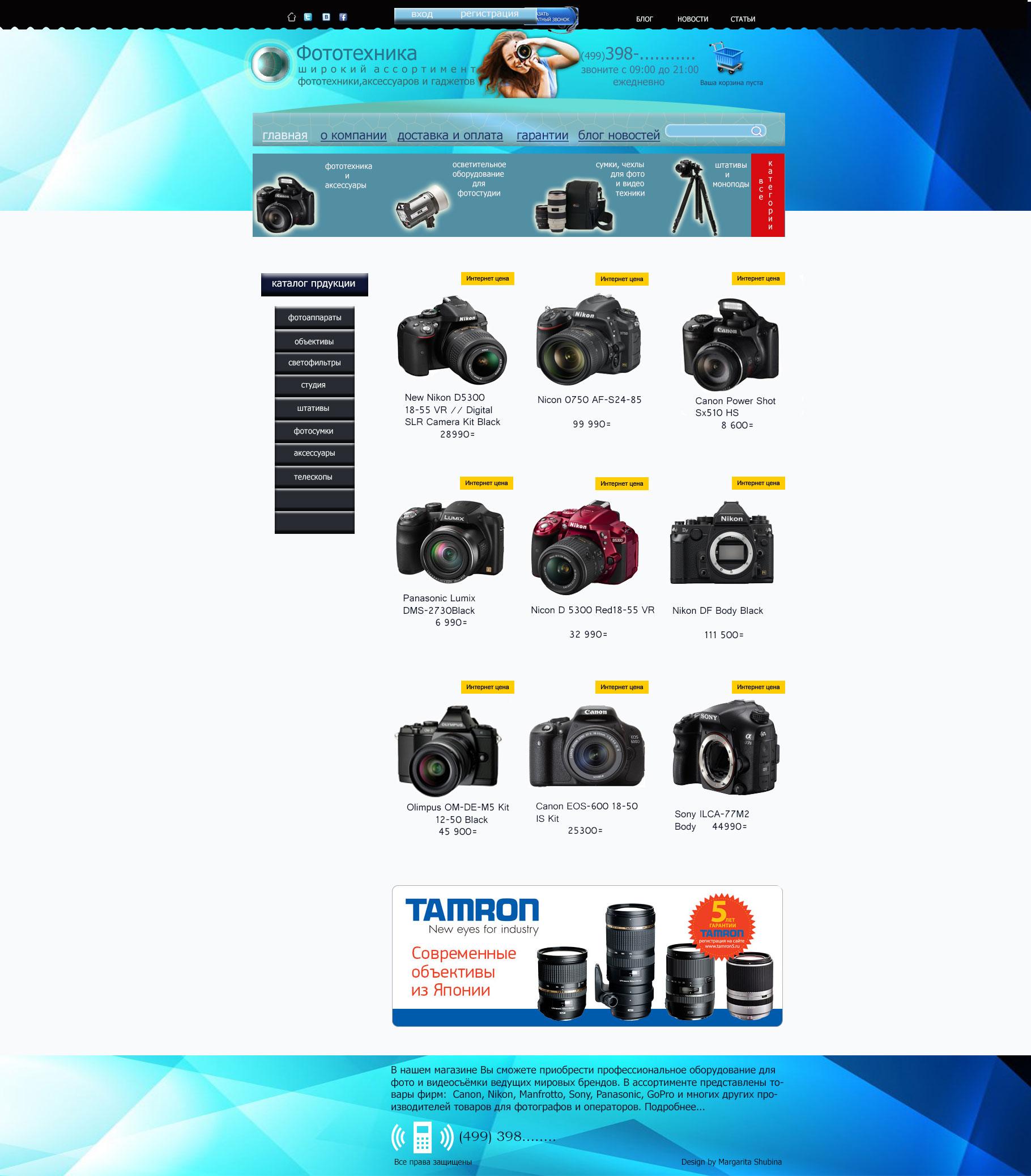 здесь шаблоны интернет магазинов фототехники тестер подождать полного
