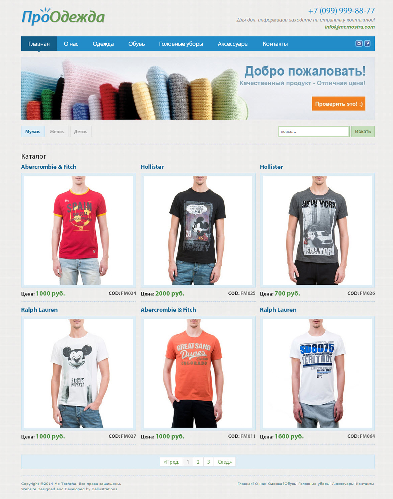 НТМL шаблон сайта-каталога одежды (или любых товаров) за 500 руб. ae0f6b6222b05