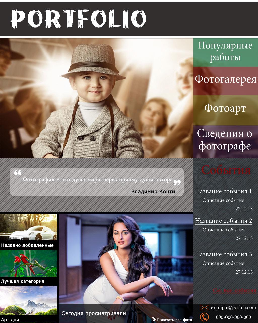 миндалинах название сайта фотографа россии эта