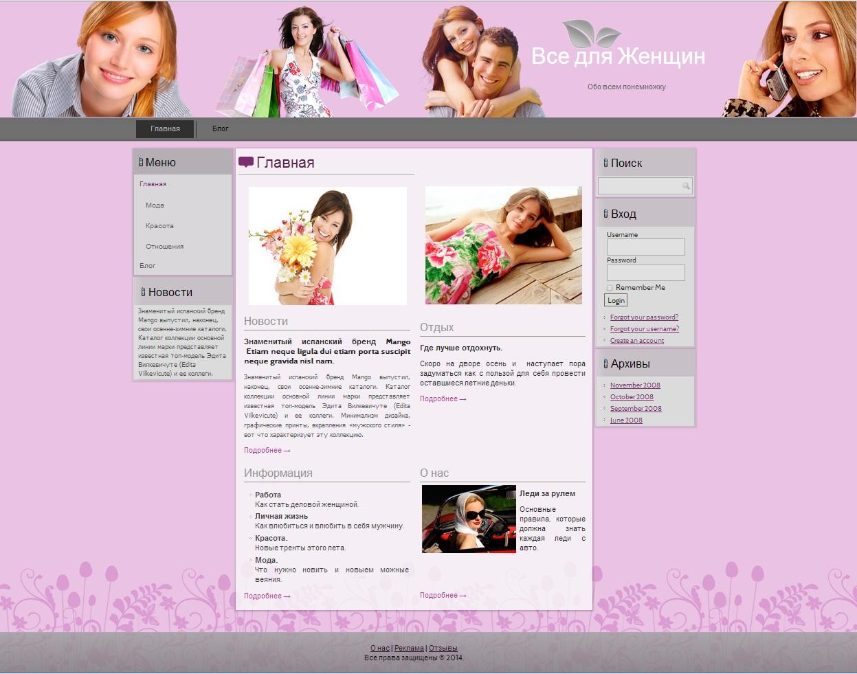 шаблон для женского сайта: