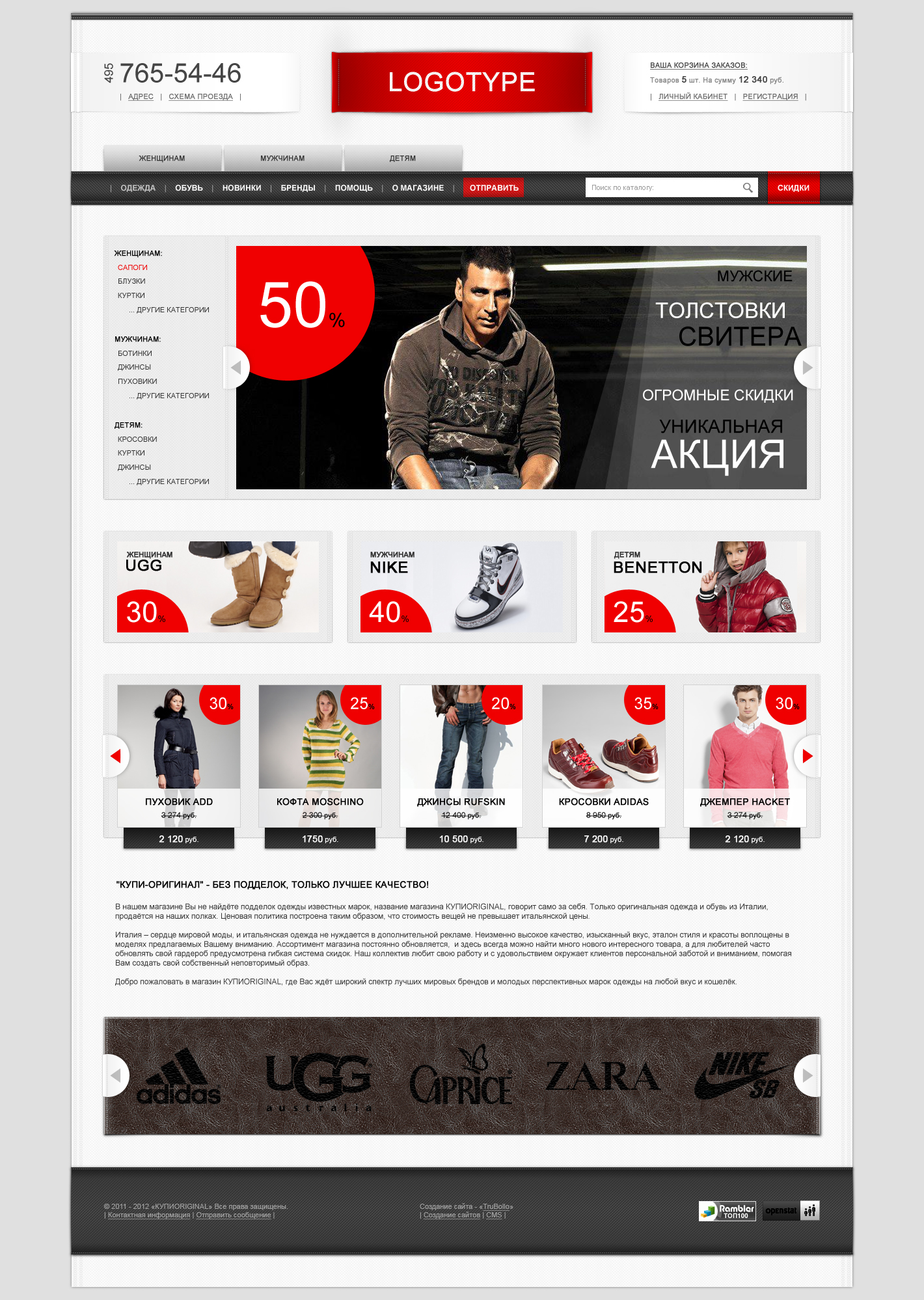 ae6549bdcf43 Дизайн интернет-магазина одежды и обуви: psd макет за 7 €