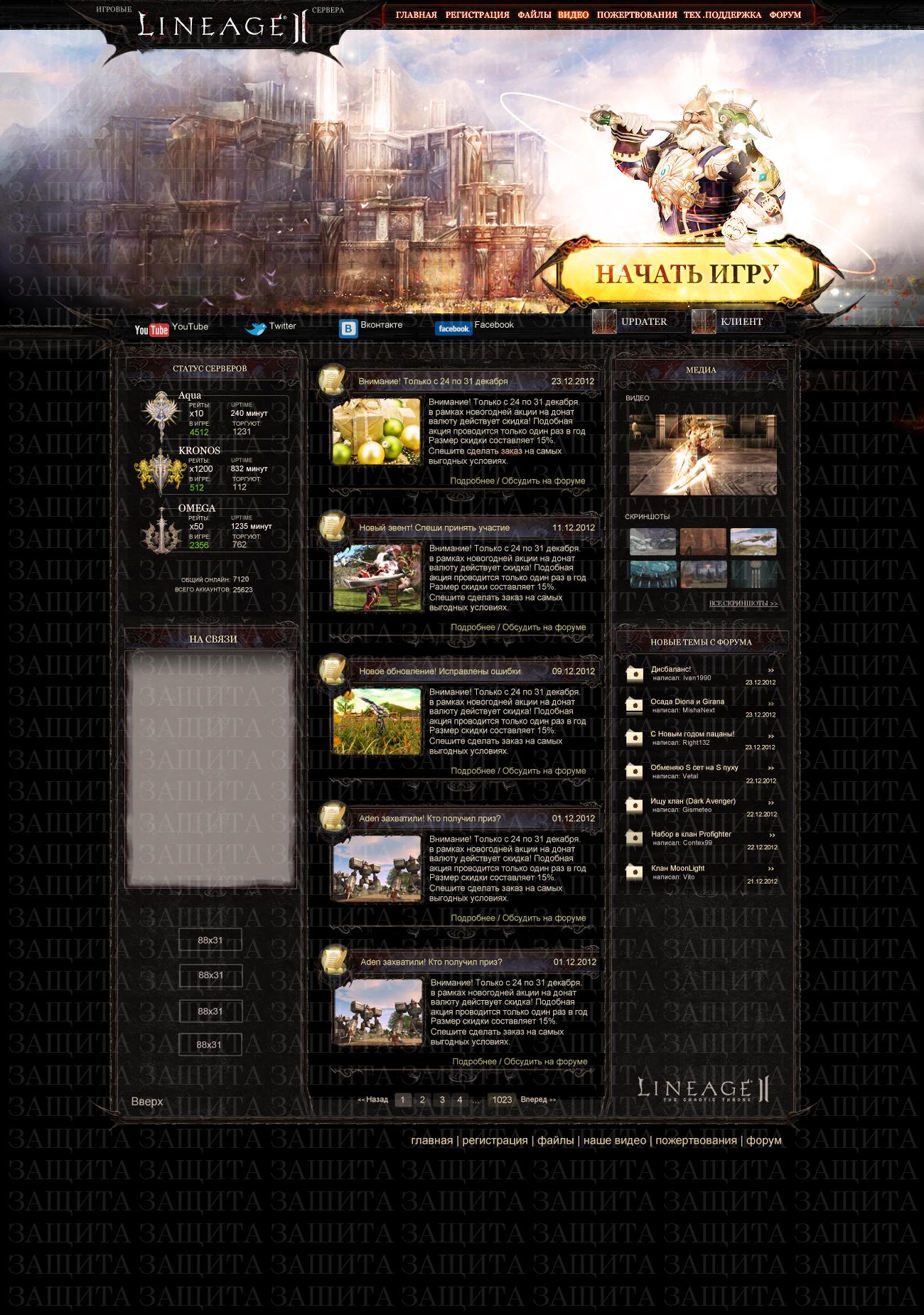 макет сайта игрового