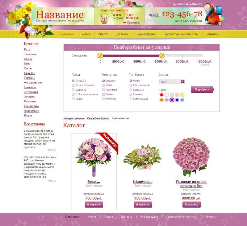 Цветы купить интернет магазин