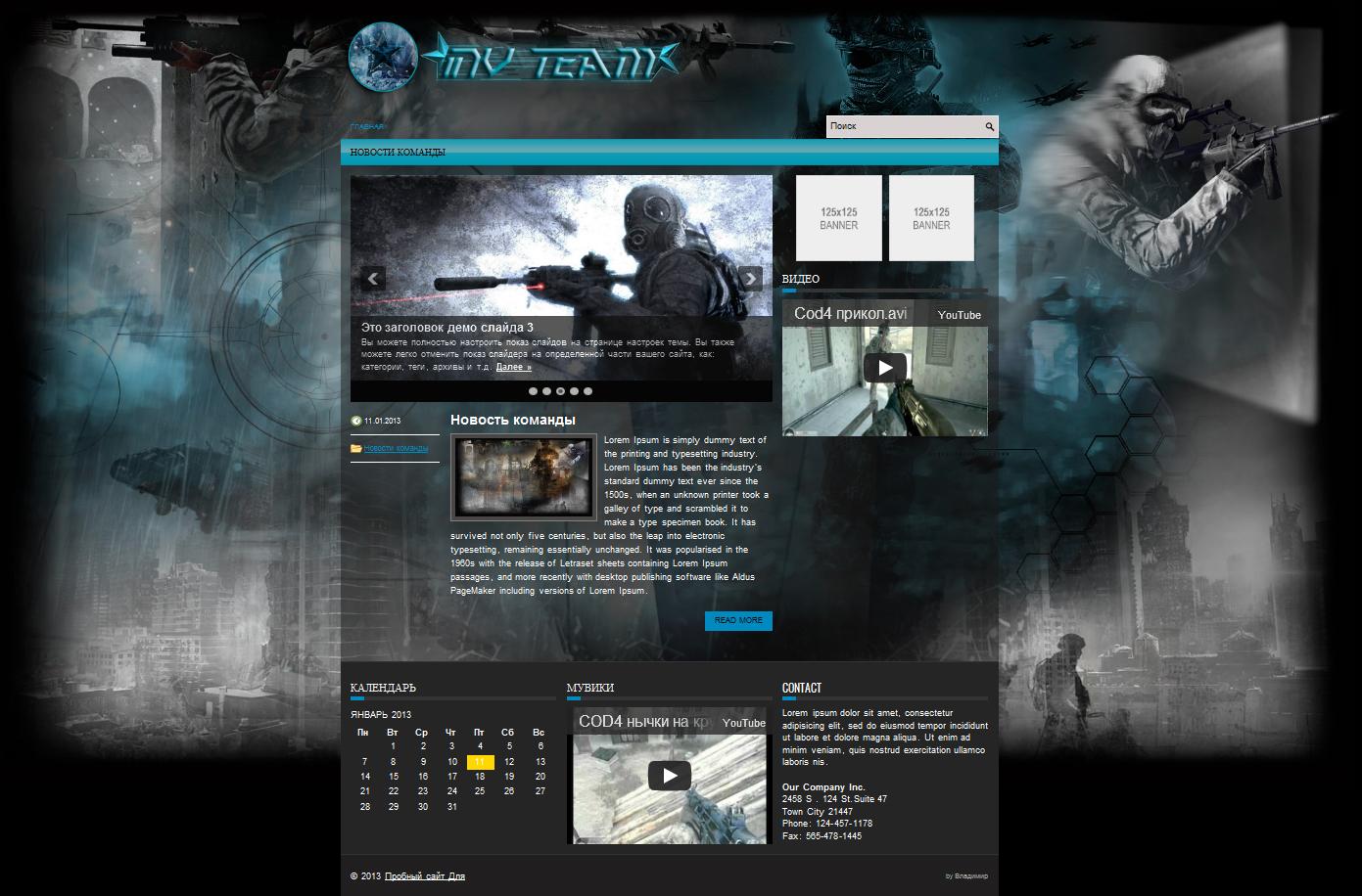 шаблоны сайтов игровых тематик