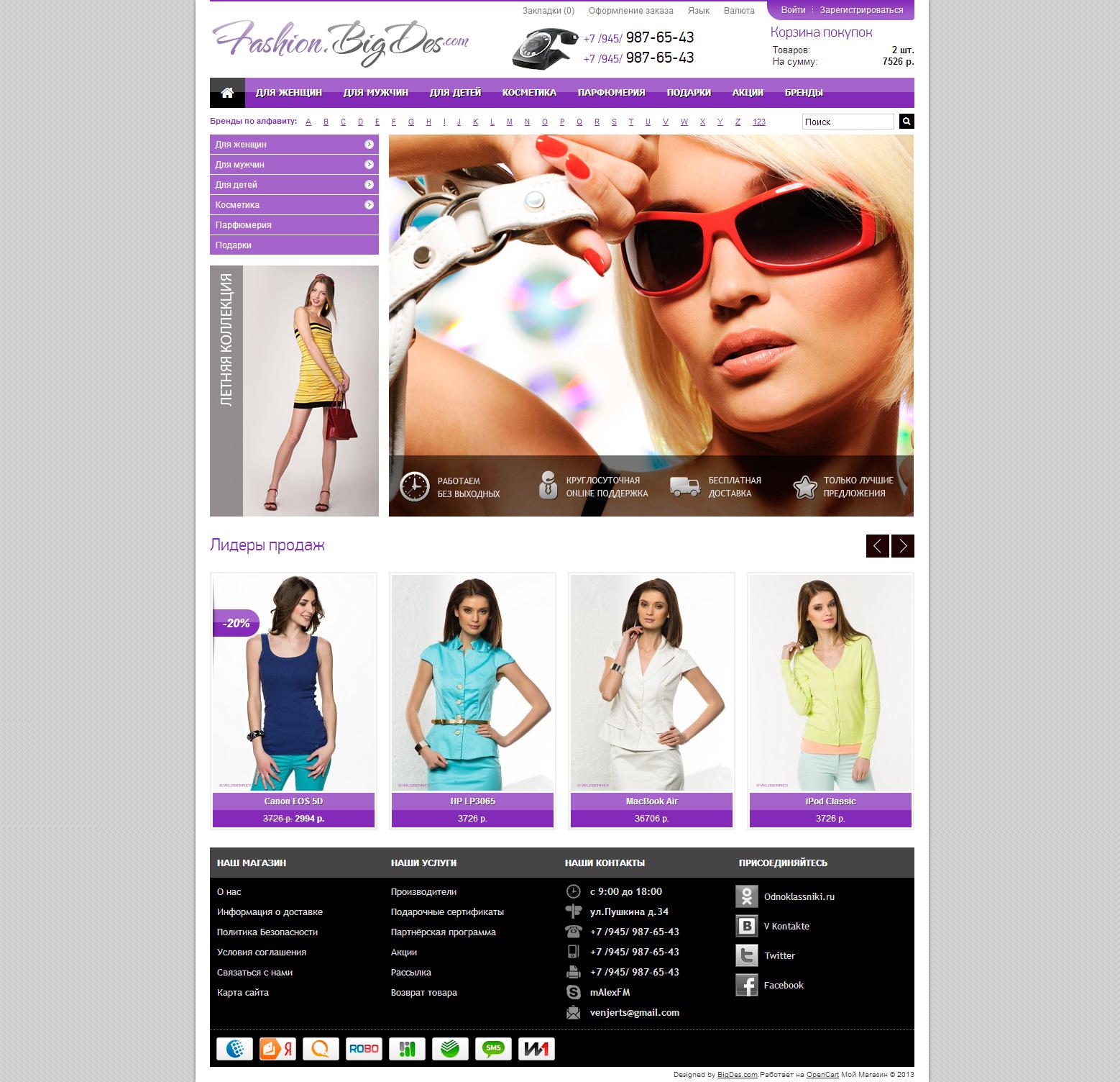 интернет магазин модной немецкой одежды: