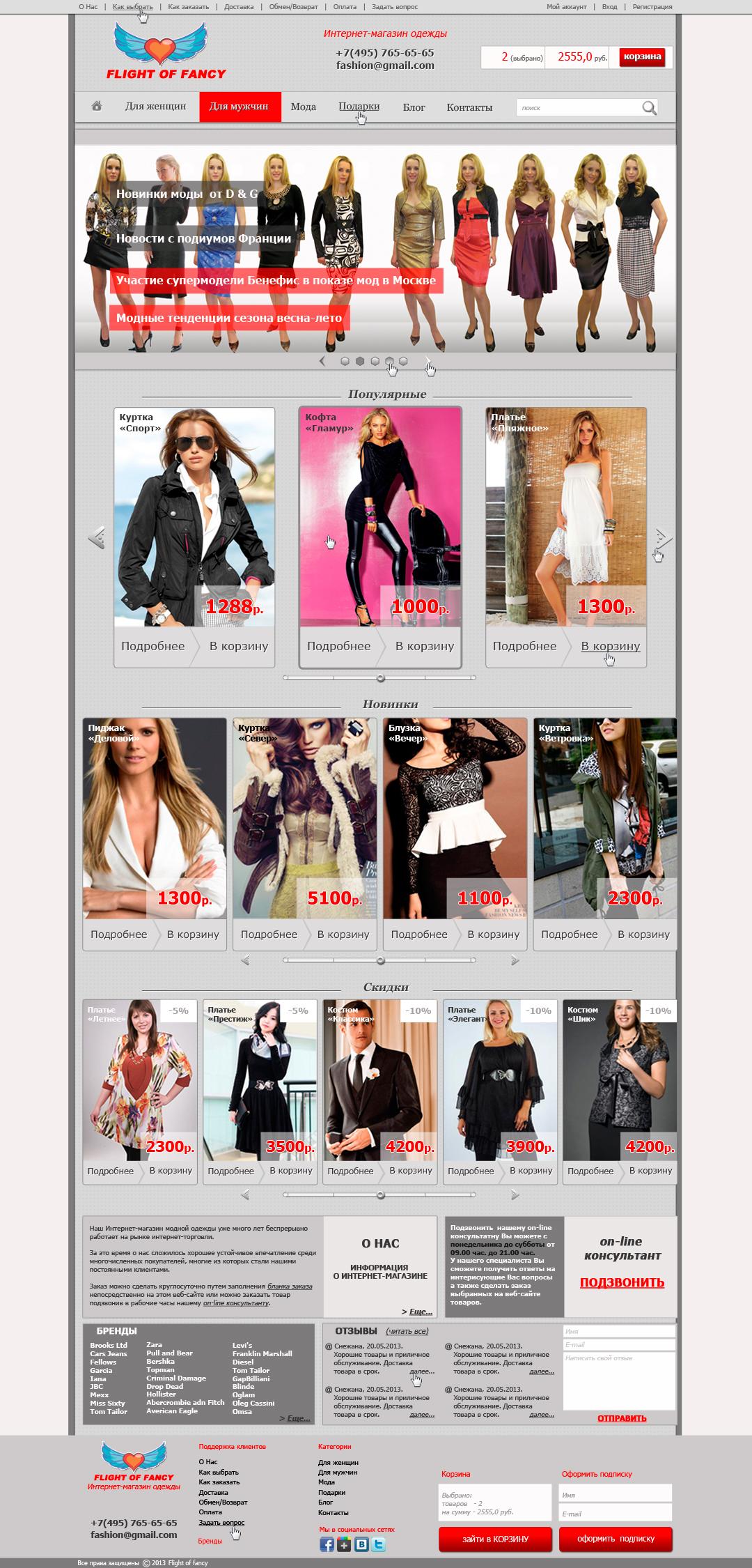 Сайты одежды