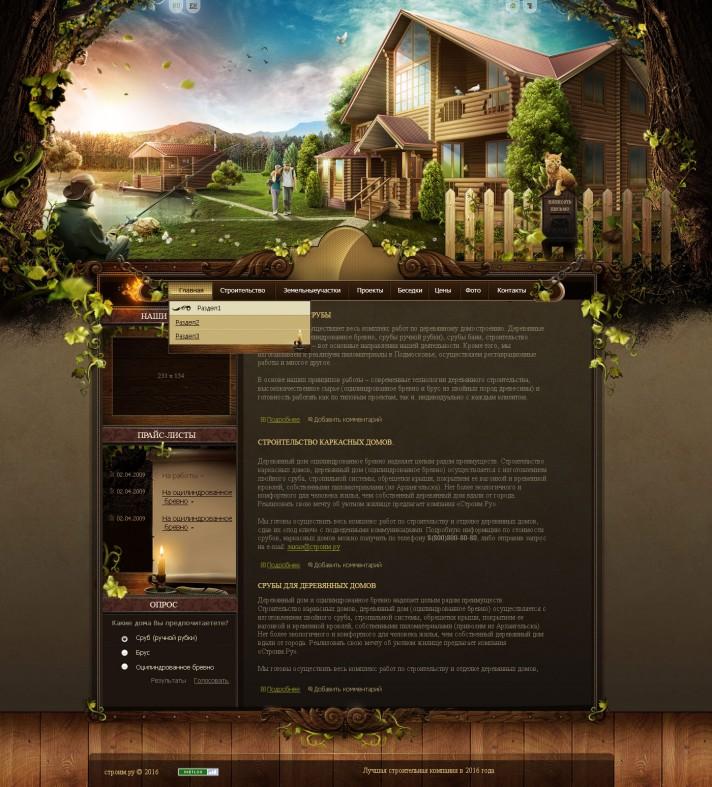Создание шаблона дизайна сайта преимущества продвижения сайта