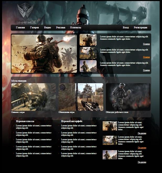 шаблон сайта игровой портал