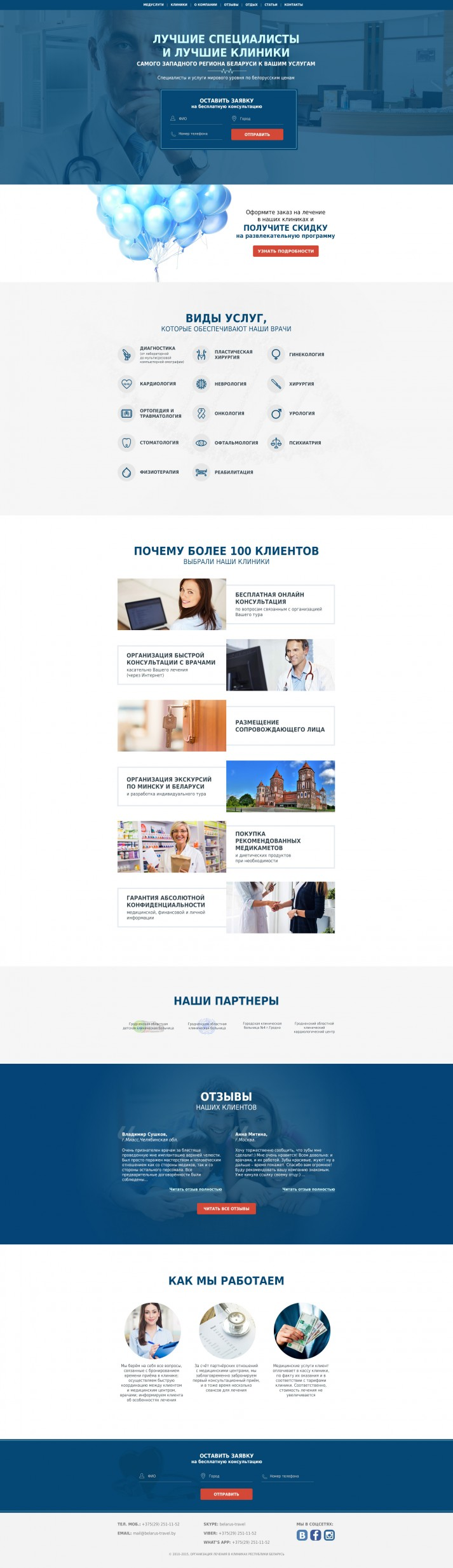 Landing Page Медицина