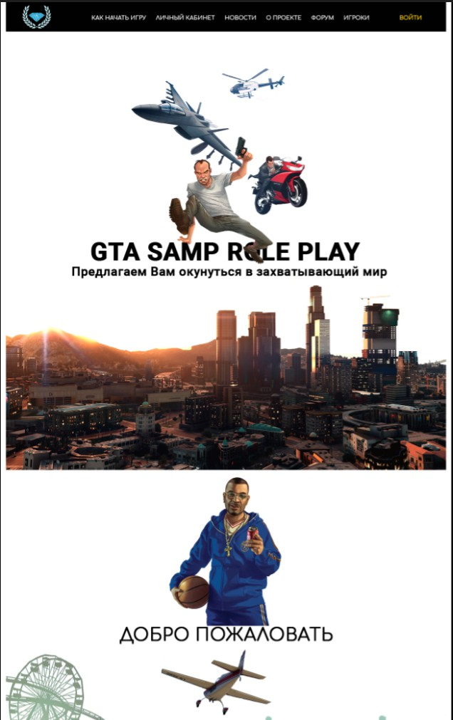 Шаблон GTA SAMP Role Play Server