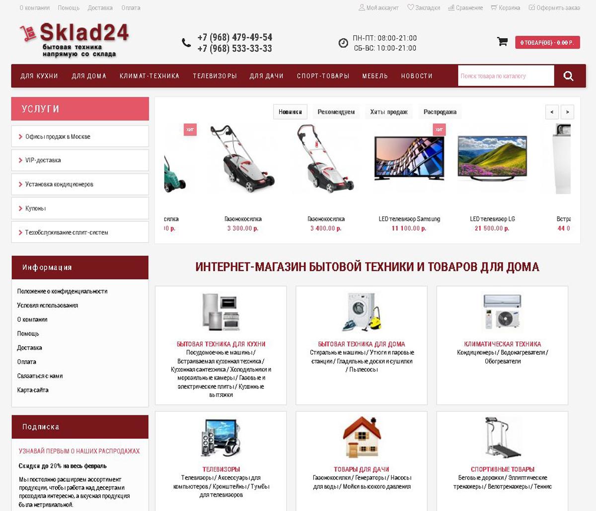 Сайт Интернет Магазинов Техники