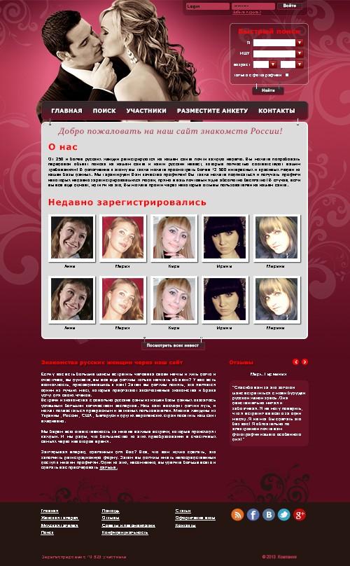 Шаблоны к сайтов знакомств