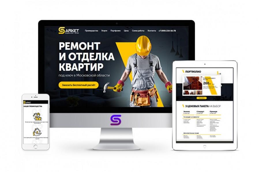 Создание сайта ремонта областная земельная компания официальный сайт