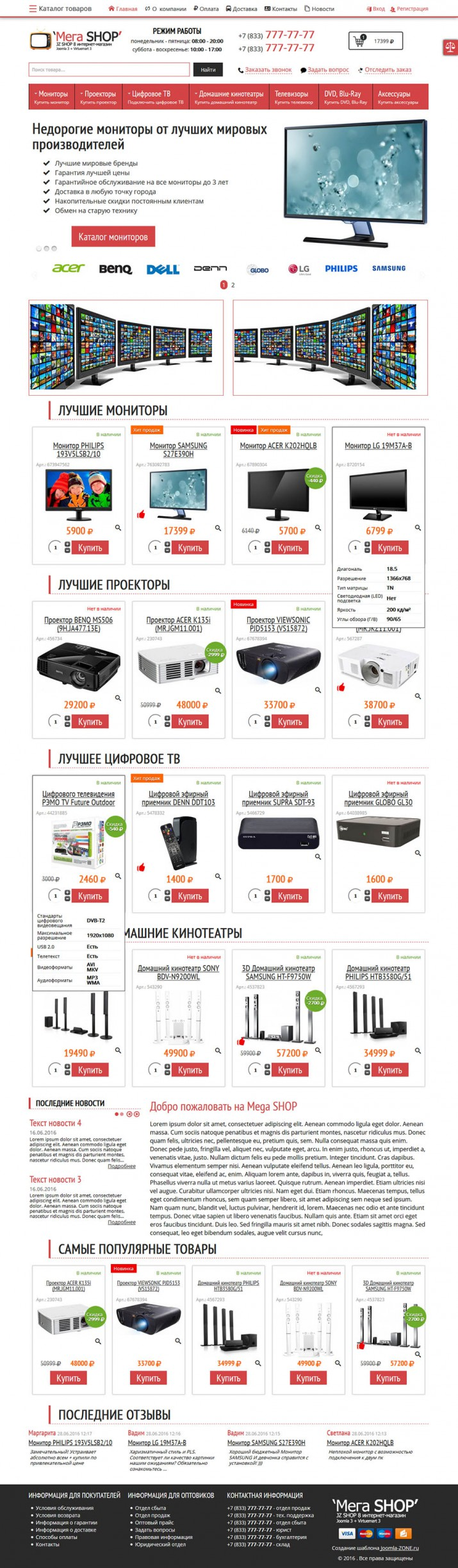 Интернет-магазин MegaSHOP (Joomla+Virtuemart)