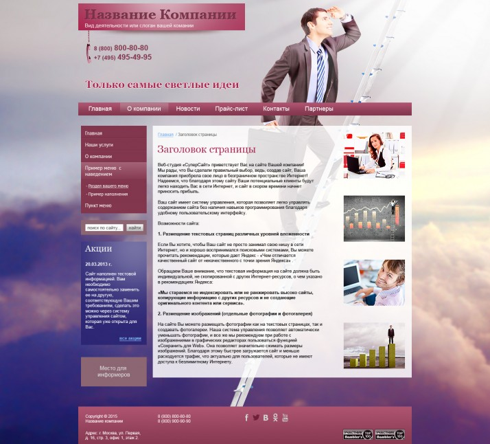 Кадровое агентство создание сайта создание сайтов справка