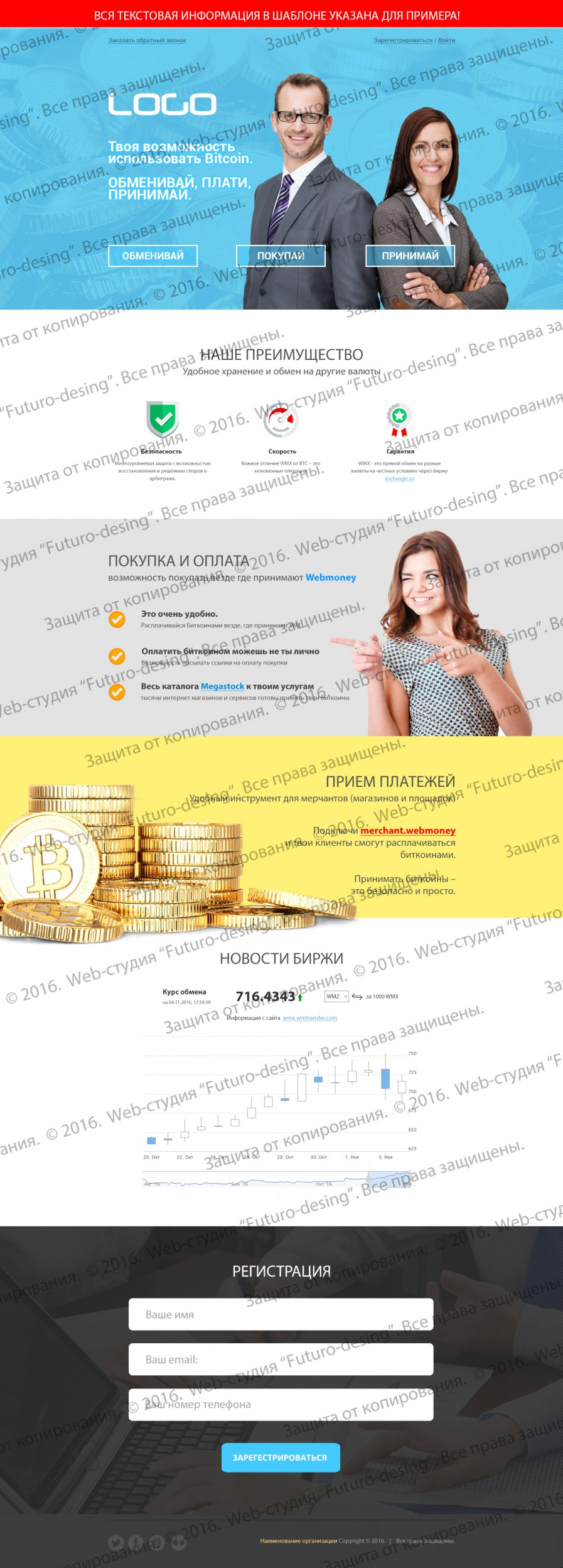 Landing page Bitcoin business