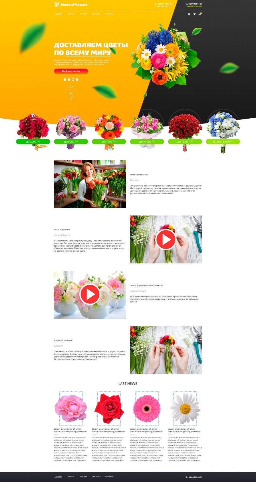Интернет магазин цветы партнерка, букет