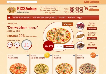 JZ «PIZZA shop»: шаблон интернет-магазина Virtuemart 3 доставка еды