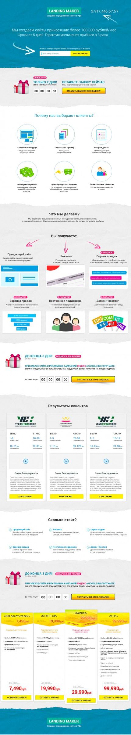 Шкода Октавия шаблоны лендингов веб студии магазинов Москвы других