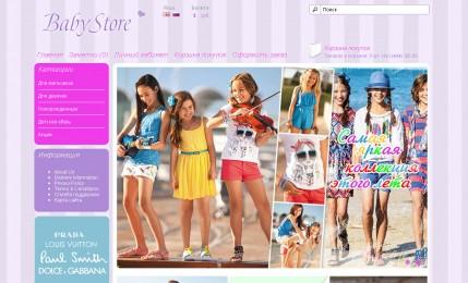 шаблоны детской интернет одежды магазина