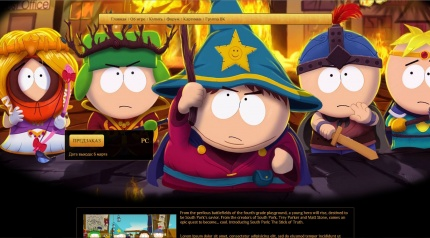 Шаблон игры South Park: The Stick of Truth
