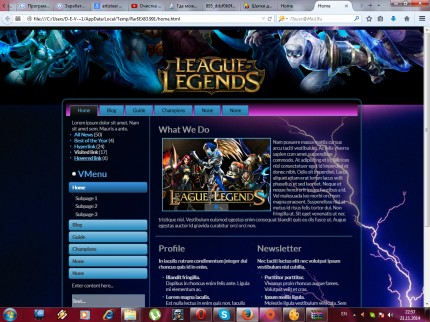 Шаблон html Legue of Legends