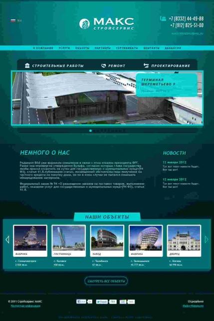 Шаблон сайта для производственной компании сайт компании брама