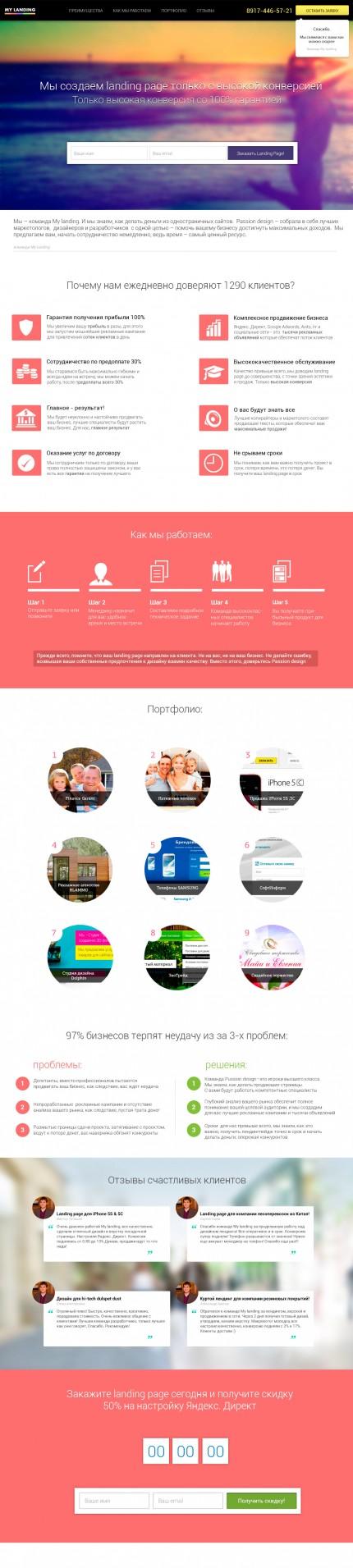 шаблоны лендингов веб студии выращивания