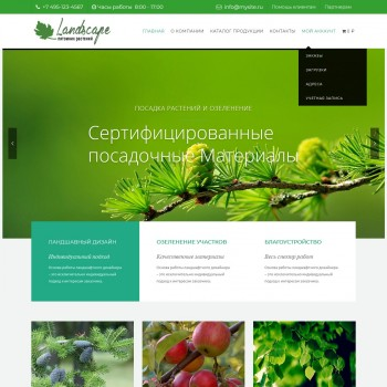 WordPress тема сайта питомника растений