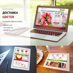 Сайт цветов доставка