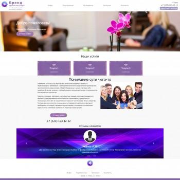 Адаптивный HTML-шаблон бизнес тематики
