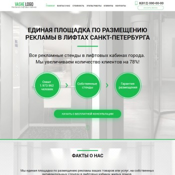 Landing Page - Реклама в лифтовых кабинах