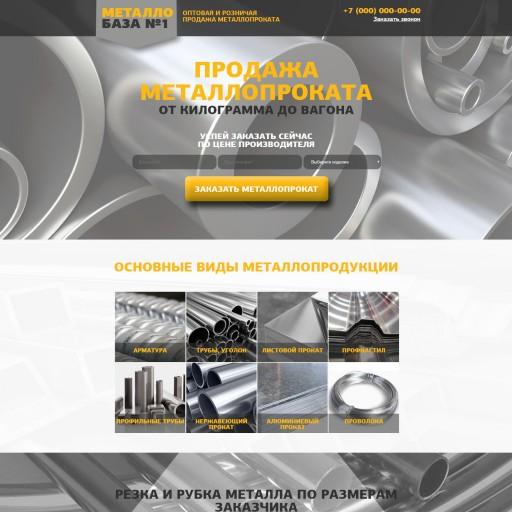 Landing page - Оптовая и розничная продажа металлопроката