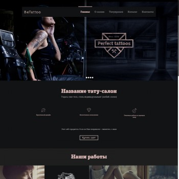 Русский Сайт на WordPress тату салон