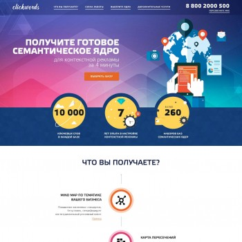 Clickwords - шаблон для SEO-шников